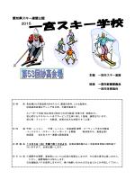 愛知県スキー連盟公認 2015
