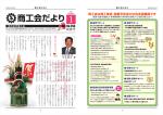 商工会だより(PDF)