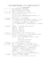 要項 - 福島市スポーツ振興公社