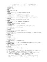 公益社団法人田原市シルバー人材センター嘱託職員募集要項 1 採用