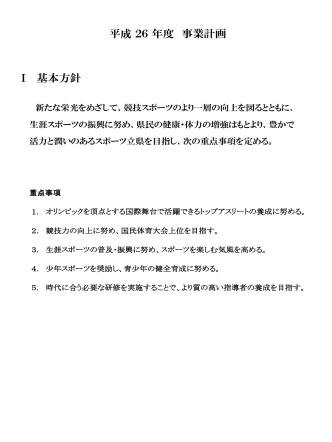 26年度 (PDF/998 KB)