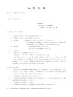 ISO15189認定取得支援業務一式 (平成26年12月25日)