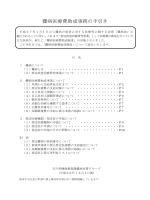 難病医療費助成事務の手引き(PDF:453KB)