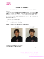 YOKOHAMA TKM からのお知らせ
