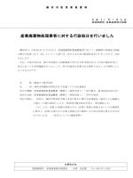 産業廃棄物処理業者に対する行政処分を行いました(PDF:318KB)