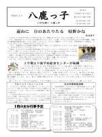 学校だより NO.16(12/22) - ふれあいインターネット ホームページ