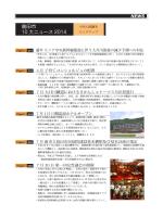 資料:島田市10大ニュース2014(PDF:809KB)