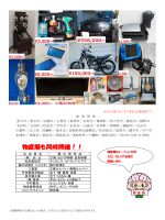 H26九州市町村合同公売会IN大村(裏面).jpg(769KB)