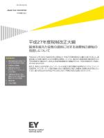 Japan tax newsletter 1月19日号
