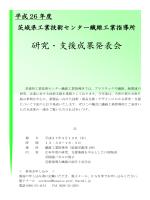 PDF形式 - 茨城県工業技術センター
