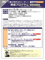 育成プログラム 特別体験会 - 社団法人・日本能率協会(JMA)