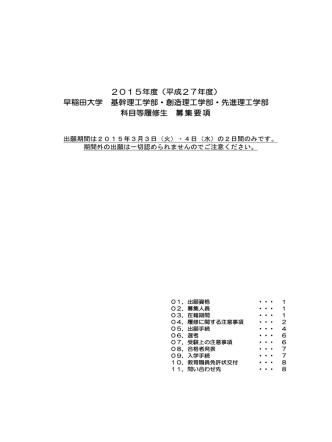 2015年度 募集要項 - 早稲田大学理工学術院