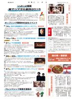 東アジア文化都市2015 東アジア文化都市2015