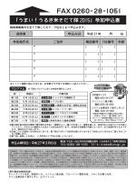 うまい!うるぎ米そだて隊2015申込書(PDF形式)
