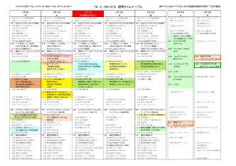 2月15日の放送予定(PDF)