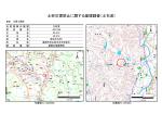土砂災害防止に関する基礎調査(土石流)