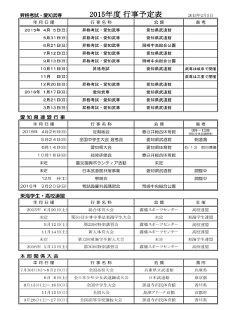 2015年度 行事計画表