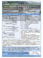 第7回 応用生態工学会全国フィールドシンポジウムin熊本 ~河川・沿岸