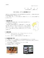 KEIHOKU STYLE展の実施について(PDF形式, 291.03KB)