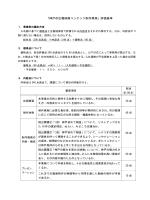 「神戸市広報映像コンテンツ制作業務」評価基準