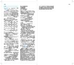 1267 1266 332頁 タペンタドール Tapentadol 麻薬 タペンタ(ヤン