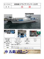 NO.270204 遊漁船(ドライブ)ヤンマー23尺
