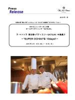 "~""SUPER OCHIAI""な 10days!!~"