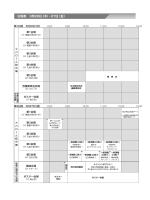日程表 3月26日(木)・27日(金)
