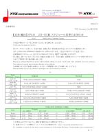 PA1 2月-3月 スケジュール変更のお知らせ