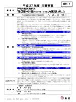 「港区基本計画(平成27年度~32年度)」を策定しました(PDF:393KB)