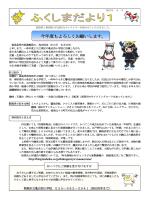 ふくしまだより①~⑦(PDF形式 3602 キロバイト)