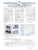 ノンカットコアを使用した高周波トランス (PDF: )