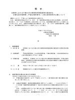 掲 示 - 国土交通省北陸地方整備局