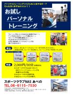スポーツクラブNAS あべの TEL.06-6115