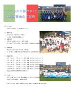 チーム名 フットボールクラブ フレスカ神戸ジュニア 募集対象 2015年度