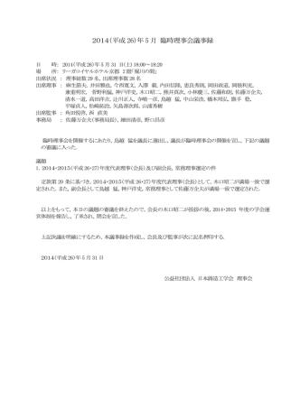 5月31日臨時理事会 - 公益社団法人 日本鋳造工学会