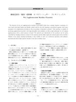 連続式混合・加湿・造粒機 ホソカワ/シュギー フレキソミックス