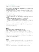 レンタルスペース利用規約 北大阪アスリートケア レンタルスペース利用