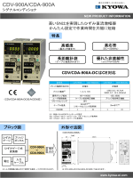CDV/CDA-900A-DC