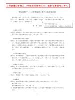 横浜国際プールの管理運営に関する基本協定書 この協定書は