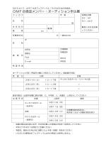 OMF合唱団メンバー・オーディション申込書