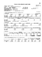 平成26年12月期 決算短信〔日本