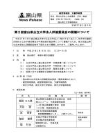第2回富山県公立大学法人評価委員会の開催について