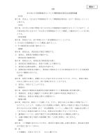 旧大名小学校跡地まちづくり構想検討委員会設置要綱 (案