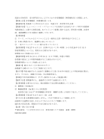 筑波大学体育系 征矢研究室では、以下のとおり非常勤職員(事務補佐員