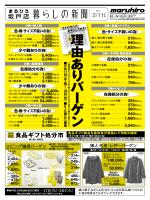 2/4水 坂戸店
