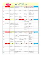 夏柑ネットカレンダー(2月)