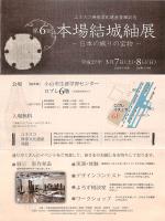 第6回本場結城紬展リーフレット(PDF:576KB)