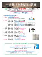 「医薬系ガイダンス&体験授業」 - 一会塾 ICHIE-JUKU