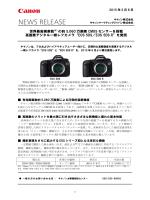 """高画素デジタル一眼レフカメラ""""EOS 5DS/EOS 5DS R""""を発売"""